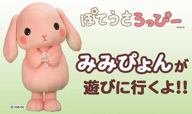 キッズトレイン東戸塚店にみみぴょんが遊びにやって来ます!