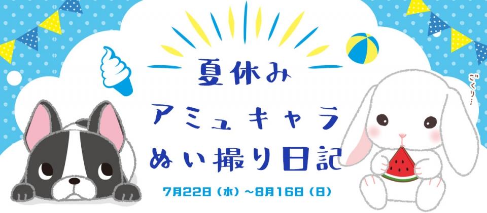 【終了】夏休みアミュキャラぬい撮り日記2020