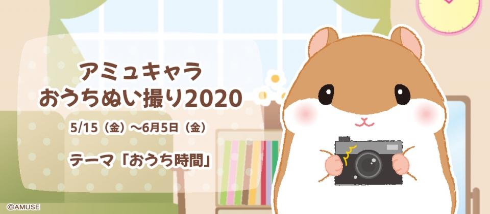 【終了】アミュキャラおうちぬい撮り2020