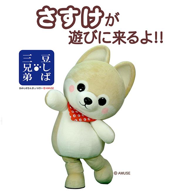 SOYU GAME FIELD湘南店にさすけが遊びにやって来ます!