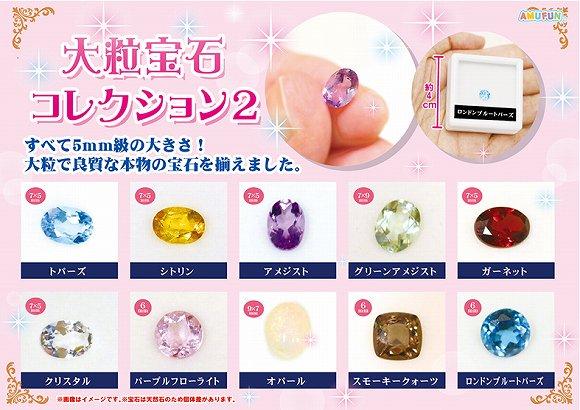 ≪4月の新商品≫アミューズプライズーNEW ITEM!★大粒宝石コレクション2★