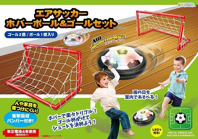 ≪7月の新商品≫アミューズプライズーNEW ITEM!★エアサッカーホバーボール&ゴールセット★