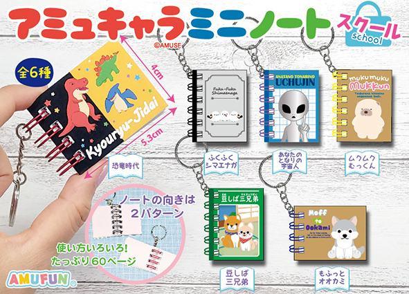 ≪9月の新商品≫アミュキャラミニノートスクールKH★アミューズプライズ-NEW ITEM!