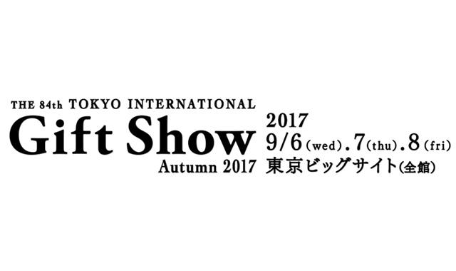 東京インターナショナルギフトショー秋2017へ出展いたします。