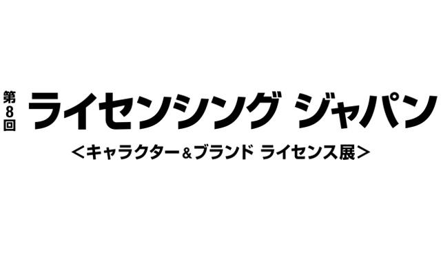 第8回 ライセンシング ジャパンへ出展いたします。