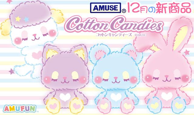 ≪12月の新商品≫アミューズプライズーNEW ITEM!★Cotton Candies★