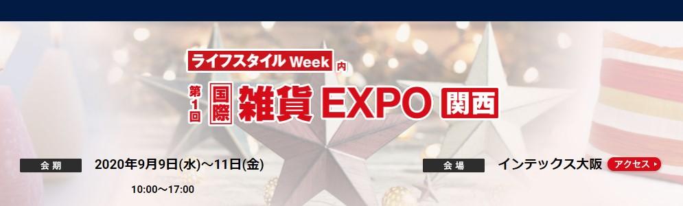 第1回 国際 雑貨 EXPO【関西】に出展いたします。
