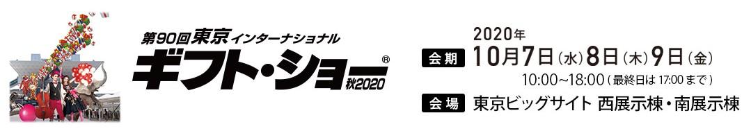 東京インターナショナルギフトショー秋2020へ出展します