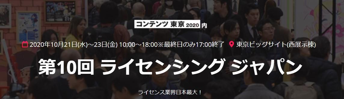 第10回 ライセンシング ジャパンへ出展いたします。