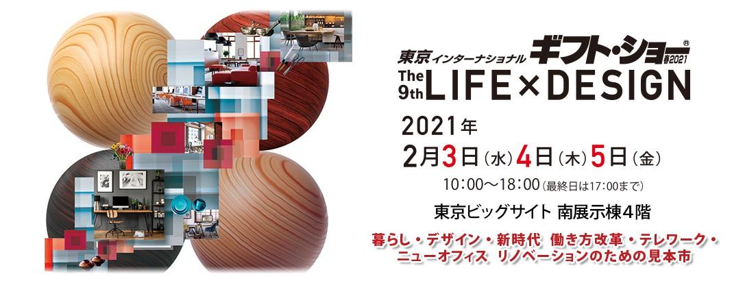 東京インターナショナルギフトショー春2021へ出展します