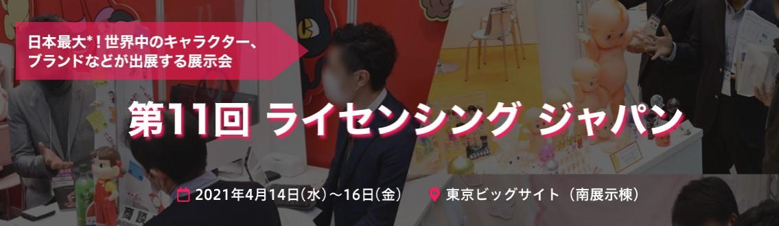 第11回 ライセンシング ジャパンへ出展いたします。