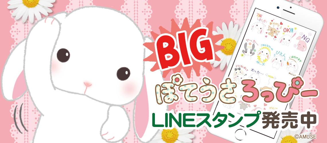 【LINEスタンプ】ぽてうさろっぴーBIGスタンプ☆発売開始☆
