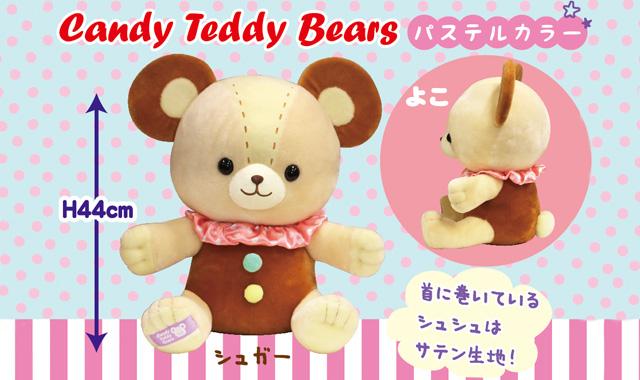 《4月新商品》Candy Teddy Bearsパステルカラーと贅沢スイーツ萌えパフェ