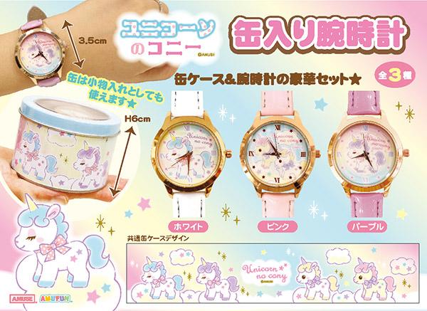 ≪2月の新商品≫アミューズプライズーNEW ITEM!★ユニコーンのコニー缶入り腕時計★