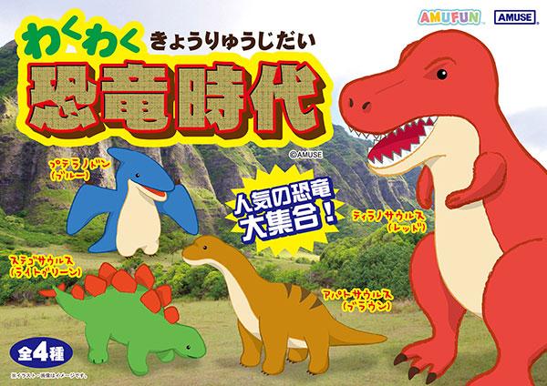 ≪4月の新商品≫アミューズプライズーNEW ITEM!★わくわく恐竜時代★