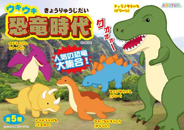 ≪8月の新商品≫アミューズプライズーNEW ITEM!★ウキウキ恐竜時代★