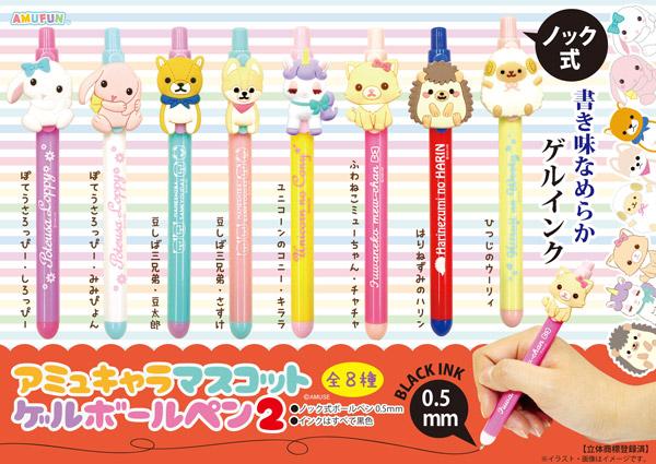≪9月の新商品≫アミューズプライズーNEW ITEM!★アミュキャラマスコットゲルボールペン2★