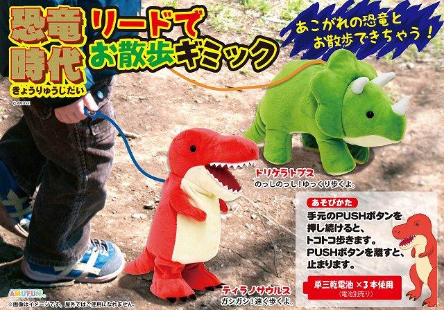 ≪3月の新商品≫アミューズプライズーNEW ITEM!★恐竜時代リードでお散歩ギミック ★