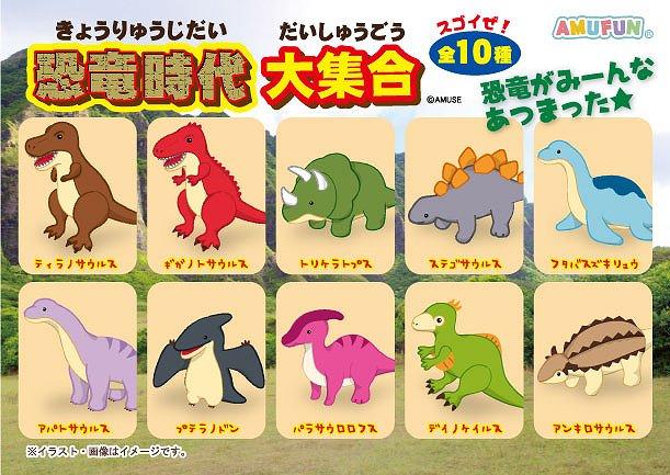 ≪7月の新商品≫アミューズプライズーNEW ITEM!★恐竜時代大集合★