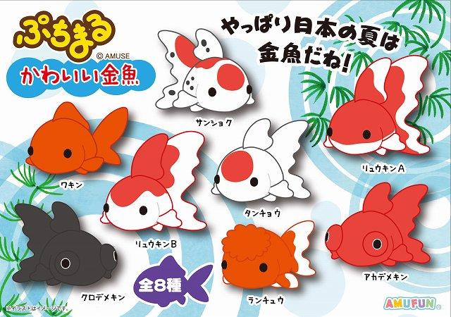 ≪7月の新商品≫アミューズプライズーNEW ITEM!★ぷちまるかわいい金魚★