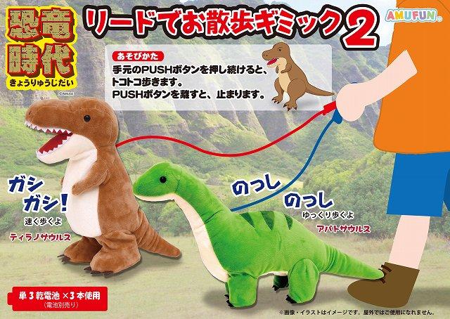 ≪7月の新商品≫アミューズプライズーNEW ITEM!★恐竜時代リードでお散歩ギミック2★