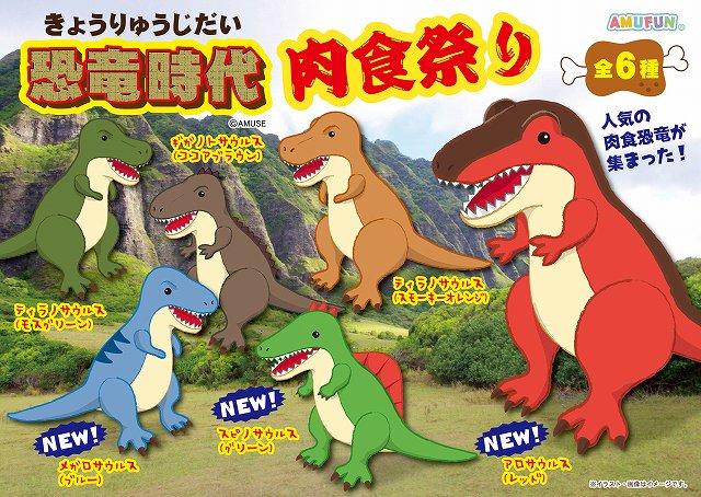 ≪8月の新商品≫アミューズプライズーNEW ITEM!★恐竜時代肉食祭り★