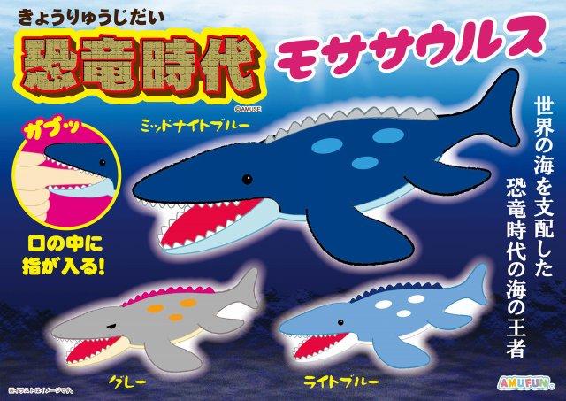≪10月の新商品≫アミューズプライズーNEW ITEM!★恐竜時代モササウルス★