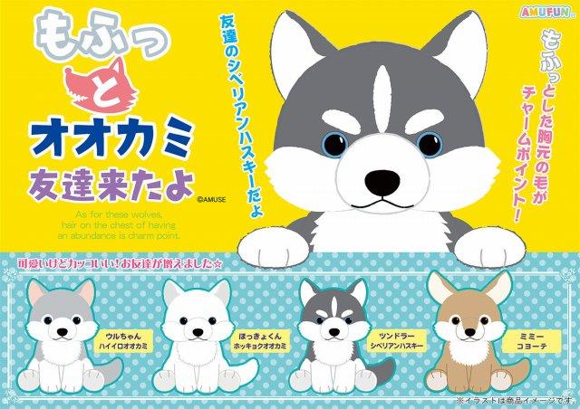 ≪11月の新商品≫アミューズプライズーNEW ITEM!★もふっとオオカミ友達来たよ★