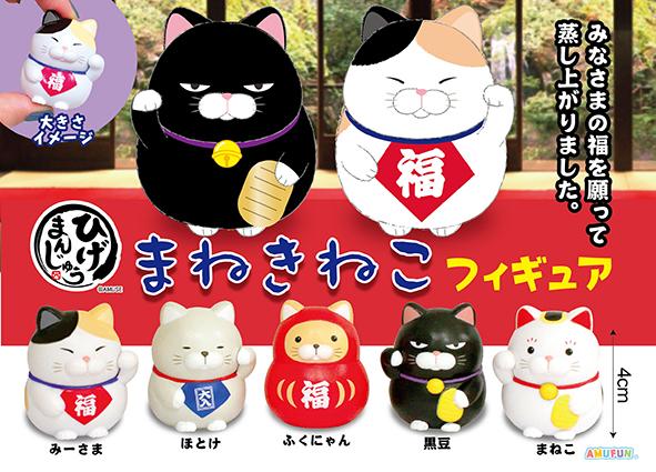 ≪12月の新商品≫アミューズプライズーNEW ITEM!★ひげまんじゅう招き猫フィギュア★