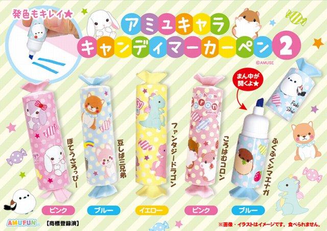 ≪5月の新商品≫アミュキャラキャンディマーカーペン2★アミューズプライズ-NEW ITEM!