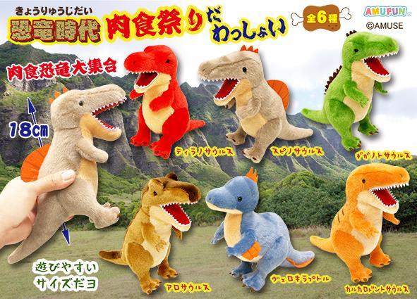 ≪7月の新商品≫恐竜時代肉食祭りだわっしょい★アミューズプライズ-NEW ITEM!