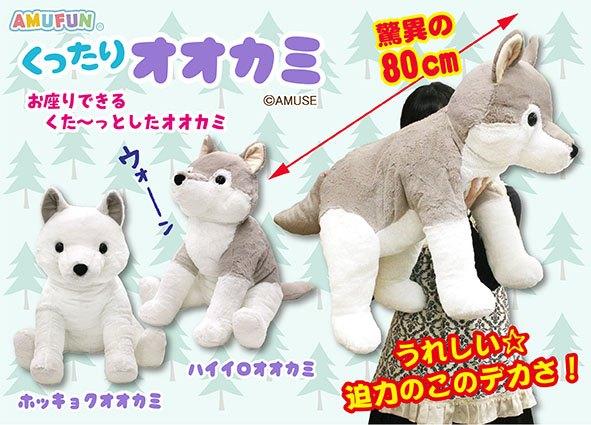 ≪7月の新商品≫くったりオオカミでかBIG★アミューズプライズ-NEW ITEM!