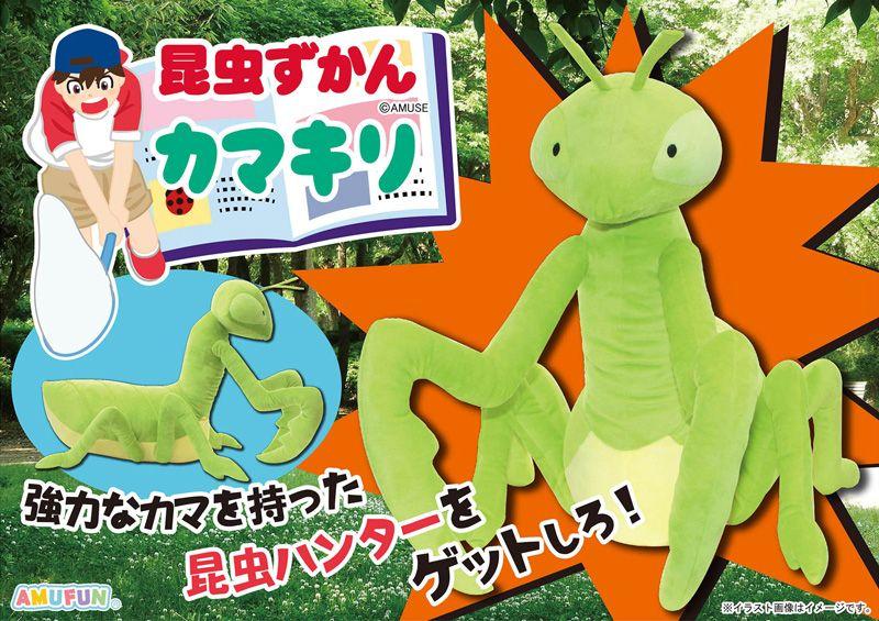 ≪7月の新商品≫昆虫ずかんカマキリでかBIG★アミューズプライズ-NEW ITEM!