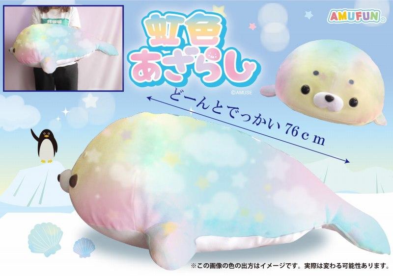 ≪8月の新商品≫虹色あざらしでかBIG★アミューズプライズ-NEW ITEM!