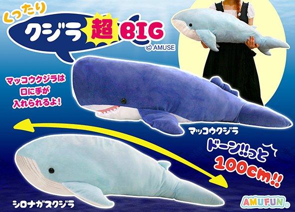 ≪8月の新商品≫くったりクジラ超BIG★アミューズプライズ-NEW ITEM!