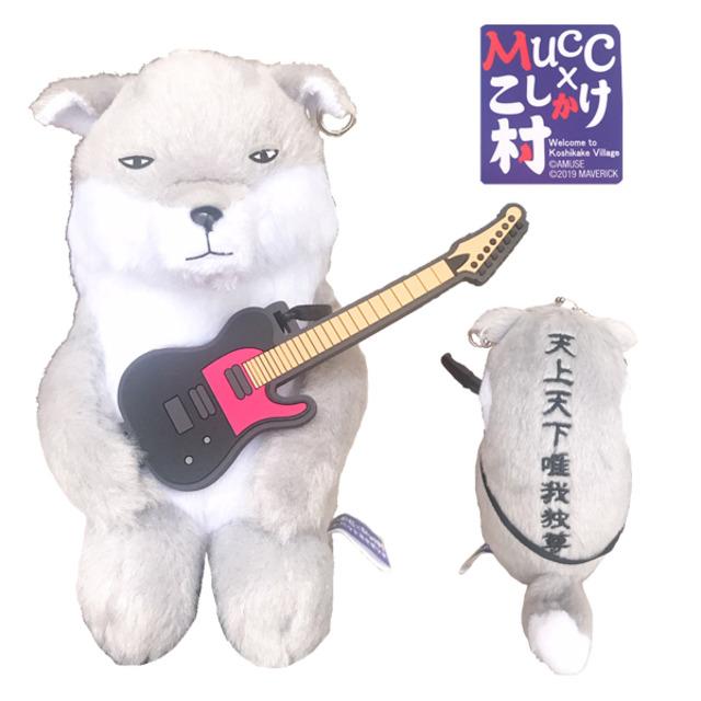 こしかけ村のチべスナとロックバンドのMUCC(ムック)様がコラボ!