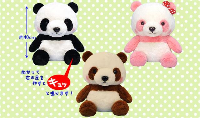 《12月新商品》アイラブパンダの赤ちゃん