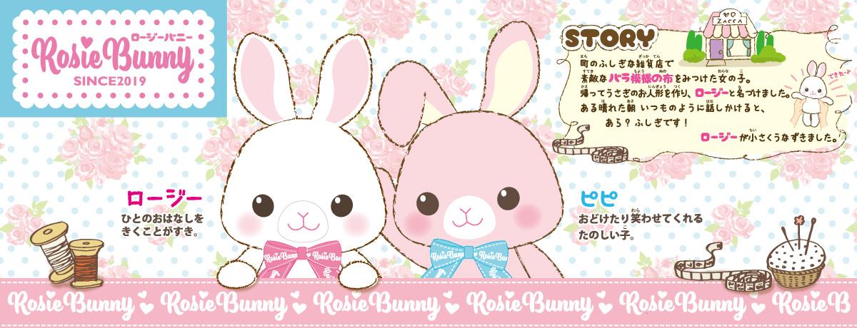 https://www.amunet.co.jp/dcms_media/image/Rosiebunny_info.jpg