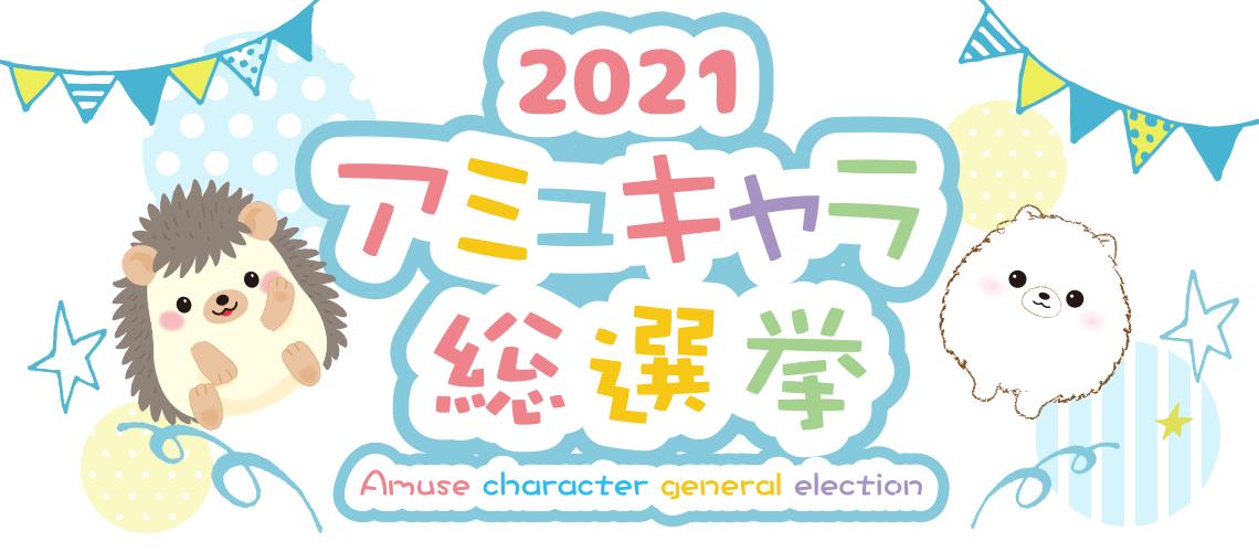 2021アミュキャラ総選挙 結果発表!