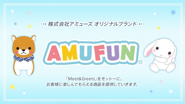 アミューズの新ブランド「AMUFUN」誕生しました