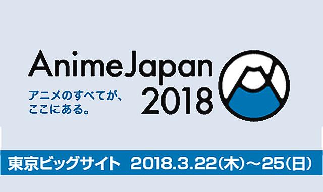 アニメジャパン2018に出展いたします。