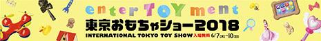 東京おもちゃショー2018に出展致します