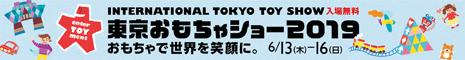 東京おもちゃショー2019に出展いたします