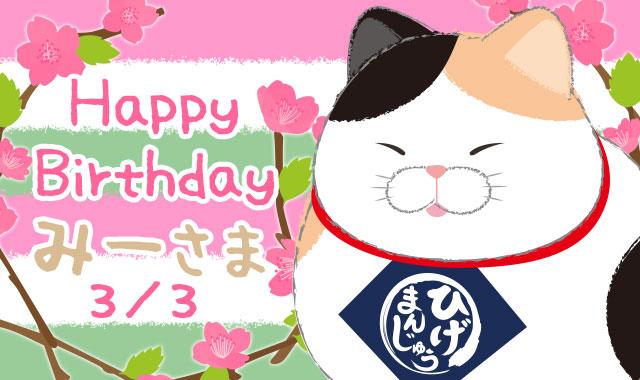 Happy Birthday!みーさま♪
