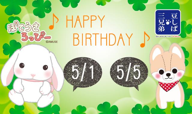 Happy Birthday!しろっぴー&さすけ☆