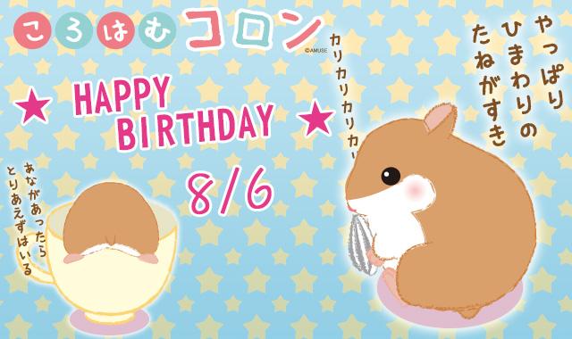 Happy Birthday!コロン☆