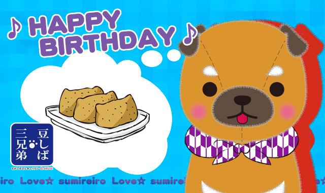 Happy Birthday!豆三郎☆