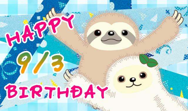 Happy Birthday!みっけ☆