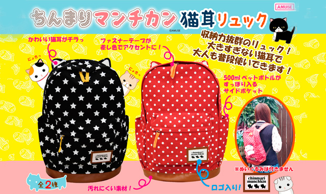 《5月新商品》ちんまりマンチカン猫耳リュック&ぷちまるシリーズ