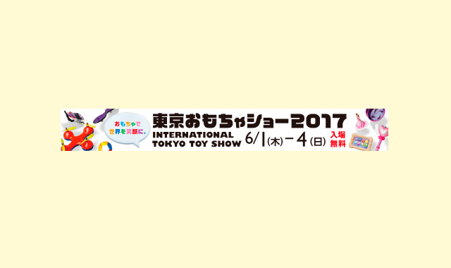 東京おもちゃショー2017へ出展いたします。